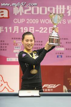 2009 Women's World 9-Ball Championship